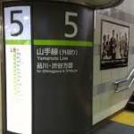 東京駅からアパホテル〈東京潮見駅前〉へのアクセス。おすすめの行き方は!!