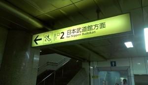 九段下2番出口