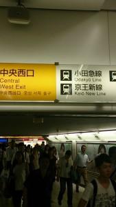 新宿駅乗り換え2