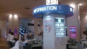 羽田空港案内