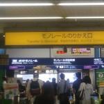 浜松町駅(大門駅)から羽田空港へのアクセス。おすすめの行き方はこれです!!