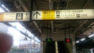 浜松町連絡階段