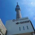 東京駅からスカイツリーへのアクセス。おすすめの行き方はこれです!!