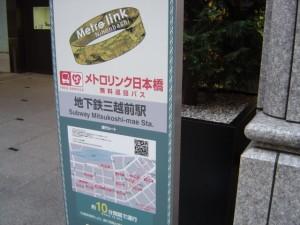 メトロリンクバス停