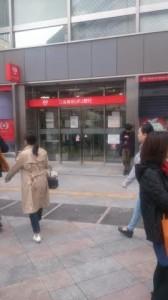 伊勢丹前三菱銀行