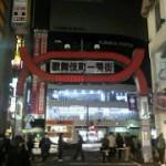 東京観光スポット おすすめモデルコース⑨ 東京駅から渋谷・原宿・新宿