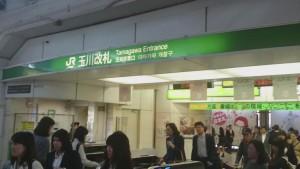 渋谷駅 玉川改札