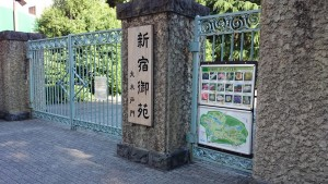 新宿御苑大木土門