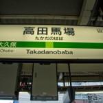 東京駅から高田馬場駅へのアクセス。おすすめの行き方はこれだ!!