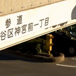 東京駅から表参道駅へのアクセス。おすすめの行き方は?
