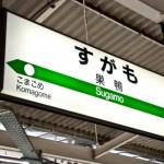 東京駅から巣鴨駅へのアクセス。おすすめの行き方はこれです!!