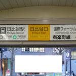 羽田空港から帝国ホテルへのアクセス。おすすめの行き方は?
