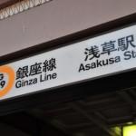 浅草駅から東京駅へのアクセス。おすすめの行き方はこちらです!!