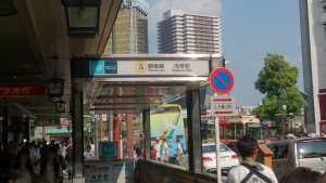 スカイツリー 浅草駅