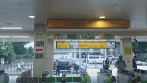 上野 公園改札