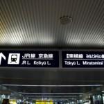 羽田空港から横浜駅へのアクセス。おすすめの行き方はこれです!!