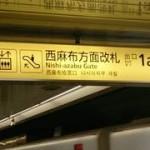 六本木駅から(六本木ヒルズ・スヌーピーミュージアム)へのアクセス。おすすめの行き方は?