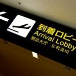 東京ディズニーランドから羽田空港へのアクセス。おすすめ行き方は?