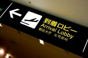 到着ロビー