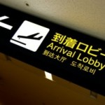 羽田空港から東京ディズニーランド(舞浜駅)へのアクセス。おすすめの行き方は?