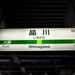 東京駅から品川駅へのアクセス。おすすめの行き方はこれです!!