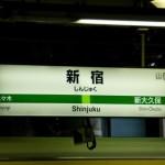 渋谷駅から新宿駅へのアクセス。おすすめの行き方はこれです!!