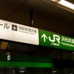羽田空港から浜松町へのアクセス。おすすめの行き方はこれです!!