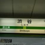羽田空港から渋谷駅へのアクセス。おすすめの行き方はこれです!!
