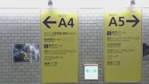 東京ドーム A5出口