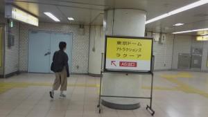 東京ドーム 改札