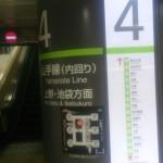 原宿駅(明治神宮前駅)から東京駅へのアクセス。おすすめの行き方は?