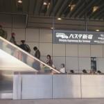 品川駅からバスタ新宿へのアクセス。おすすめの行き方はこれです!!