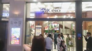 京王百貨店入り口