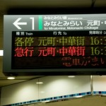 ディズニーランドから横浜中華街へのアクセス。おすすめの行き方はこれです!!