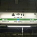 羽田空港から北千住駅へのアクセス。おすすめの行き方を紹介します。