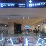 【羽田空港乗り換え案内】(モノレール・京浜急行・バス)への乗り換え方法。