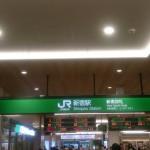横浜駅から新宿駅へのアクセス。おすすめの行き方はこれです!!