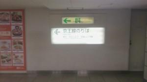 京王線乗り場案内図