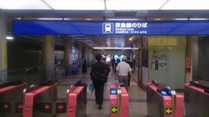 羽田空港京急改札