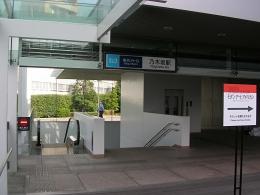 乃木坂駅6番出口