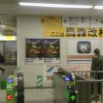 東京駅(新橋駅)から汐留エリアへのアクセス。おすすめの行き方は?