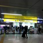 羽田空港から新横浜駅(横浜アリーナ)へのアクセス。おすすめの行き方は?