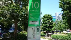 八重洲バス乗り場