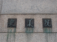 National Diet Building (JAPAN) - 15