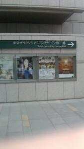 オペラシティコンサートホール