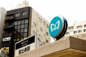 恵比寿駅 日比谷線