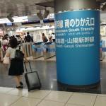 東京駅から大阪駅へのアクセス。おすすめの行き方を紹介いたします。