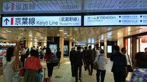 京葉線① ホームまで400M