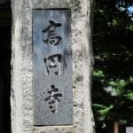 東京駅から高円寺駅へのアクセス。おすすめの行きかたを紹介します。