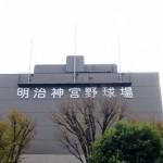東京駅から明治神宮球場(外苑前駅)へのアクセス。おすすめの行き方は?